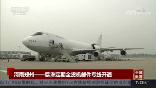 [中国新闻]河南郑州——欧洲定期全货机邮件专线开通| CCTV中文国际