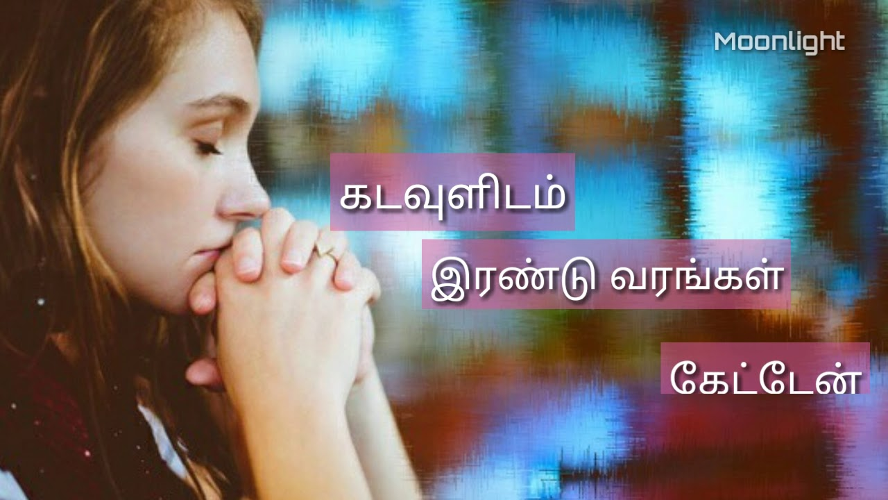 Tamil sad whatsapp status video||sad lyrics||bgm|| - YouTube