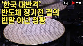"""[여의도튜브] """"한국 대반격"""" 반도체 장기전 결의 빈말 아닌 정황"""