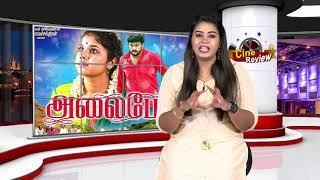 Alaipesi Movie Review   Murali Bharathi   1Yes Tv