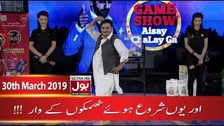 Special Punjabi Dance (Bhangra Dance) by Contestant  | Game Show Aisay Chalay Ga | BOL Entertainment