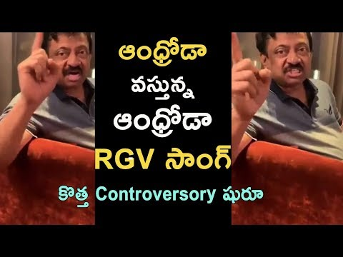 Ram Gopal Varma Strikes With New Controversory Song   RGV Is Back