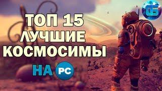 Топ 15 Лучших Космических Симуляторов на ПК | Игры про Космос