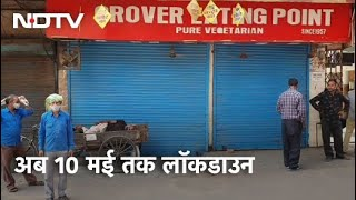 Covid-19 Delhi News | Delhi में Lockdown एक सप्ताह के लिए और बढ़ाया गया