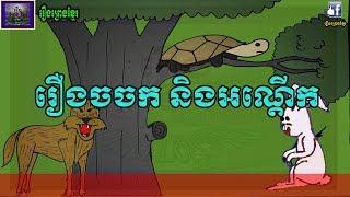 រឿងព្រេងខ្មែរ-រឿងចចក និងអណ្ដើក និងរឿងអាឡេវ|Khmer Legend-the wolf and the turtle