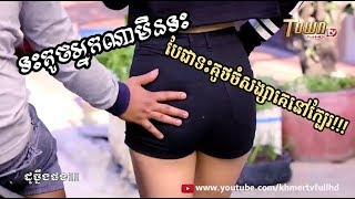 Town Full Hd - Funny video  - ទះគូថអ្នកណាមិនទះបែរជាទះគូថចំសង្សារគេនៅក្បែរ