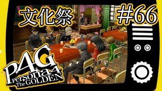 【実況】「ペルソナ4 ザ・ゴールデン」Part 66【P4G】 ペルソナ4 検索動画 38