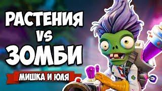 РАСТЕНИЯ против ЗОМБИ - СТАЛИ ЗОМБИ и СОШЛИ с УМА ♦ Plants vs Zombies Battle for Neighborville #14