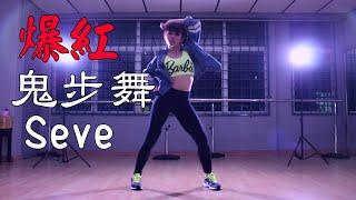 爆紅鬼步舞(Shuffle) Seve 中國網民最後神創意 XD