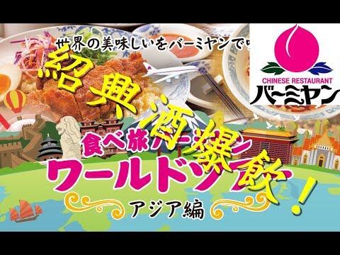 【バーミヤン】の新キャンペーンメニューで紹興酒暴飲!Chinese Restaurant Barmiyan【飯動画】
