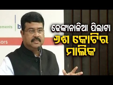 Union Min Dharmendra Pradhan On Entrepreneurship & Startups In Odisha