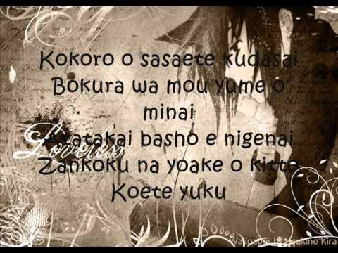 Loveless Ending Michiyuki lyrics