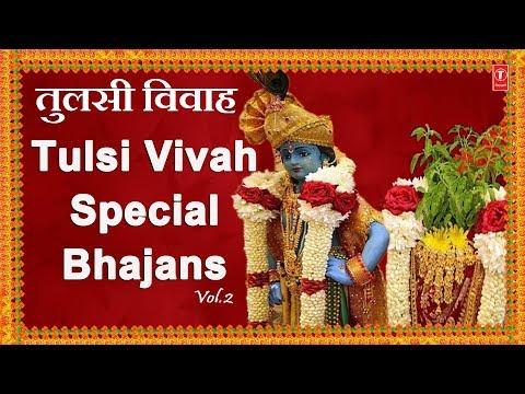 Tulsi Vivah Special I तुलसी विवाह I Tulsi Vivah Bhajans Vol.2 I ANURADHA PAUDWAL, KAVITA PAUDWAL I