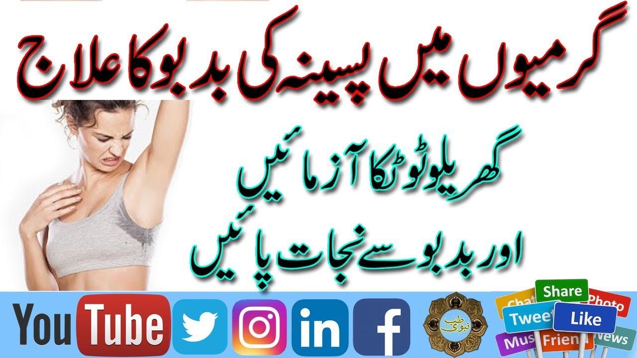 Treatment of Body Odor in Urdu   Paseena ki Badbo ka ilaj   How To Get Ride  Body Odor   Health Tips