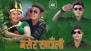 Raju Gurung New Song   Basera Khauli बसेर खाउली By Raju Gurung, Khadka Thapa Magar & Devi Gharti
