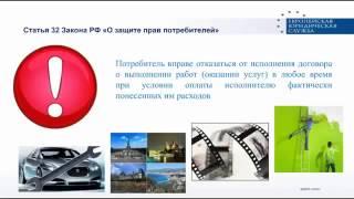вебинар Европейской Юридической Службы 'Права потребителя при оказании услуг»