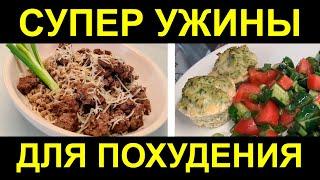 УЖИНЫ для ПОХУДЕНИЯ 2 варианта УЖИНОВ Правильные ужины ДЛЯ ХУДЕЮЩИХ ПП ужин домашнее масло