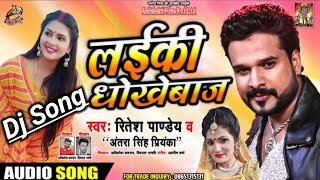 Laiki Dhokebaaz _ Ritesh Pandey Antra Singh Priyanka New Bhojpuri Dj