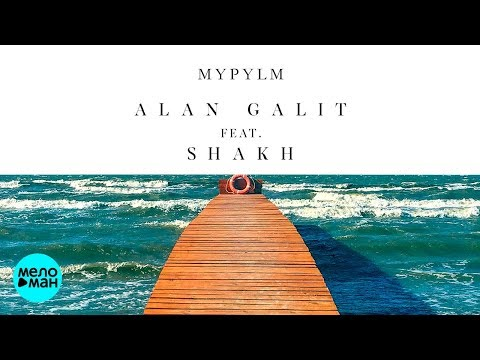 Alan Galit feat SHAKH - MYPYLM