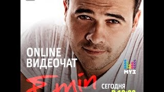 Видеочат со звездой на МУЗ-ТВ: Emin