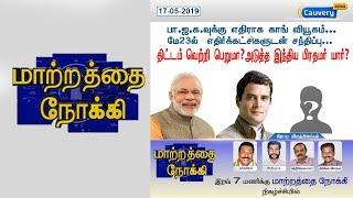 Matrathai Nokki – Cauvery News