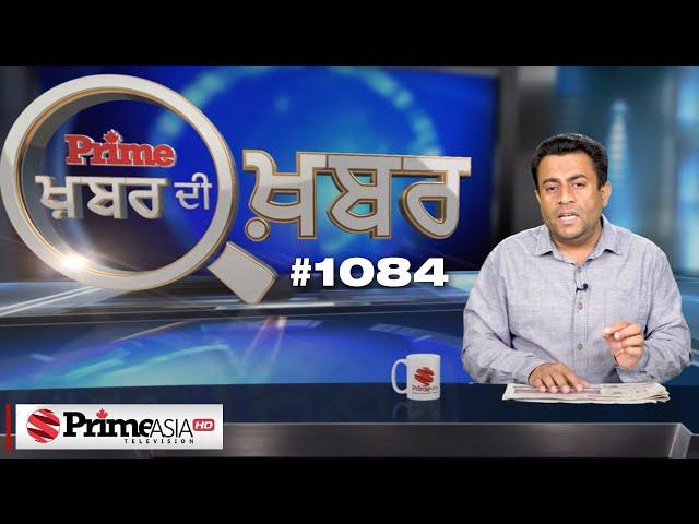 Khabar Di Khabar (1084) || BJP ਨੇਤਾ ਦੀ ਕਰਤੂਤ - ਹਾਥਰਸ ਵਾਲੀ ਕੁੜੀ ਨੇ ਖੁਦ ਲੁਟਵਾਈ ਇੱਜ਼ਤ
