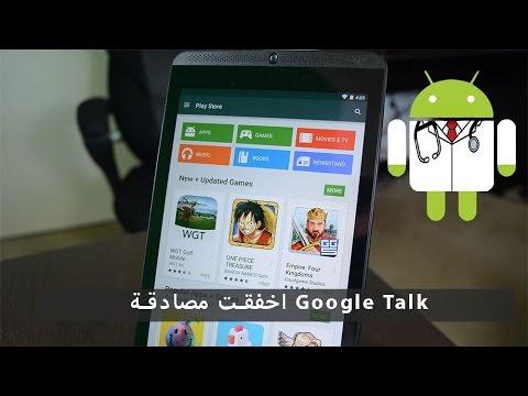 حل مشكلة اخفقت مصادقة Google Talk