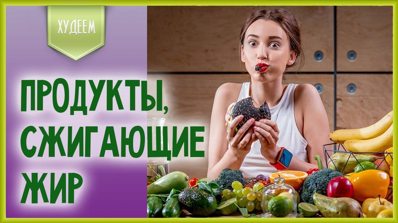 🍏 Какие Продукты Лучше Всего Сжигают Жир?  🍏 Лучшие продукты для похудения