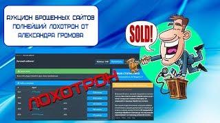 постер к видео Аукцион брошенных сайтов - 100% лохотрон от Александра Громова (ИНТЕРНЕТ-ПОМОЙКА #5)