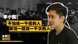 李小龍:不怕練一千招的人,就怕一招練一千次的人 | 名師指導Hooi EP621