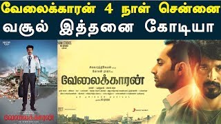Velaikkaran 4 Days Boxoffice Collection | Sivakarthikeyan Fahadh Faasil | Boxoffie News
