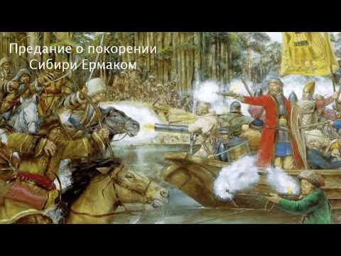 Предание о покорении Сибири Ермаком.