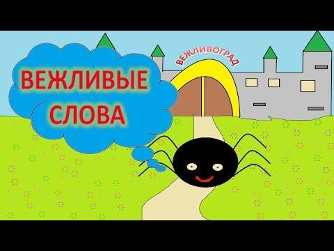 Смотреть мультфильм вежливые слова