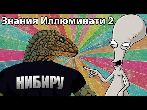 """Критика """"Знания Иллюминати 2"""". Рептилоиды, Серые, ХЯС и происхождение людей"""