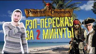 РЭП-ПЕРЕСКАЗ | Пираты Карибского моря ЗА 2 МИНУТЫ!