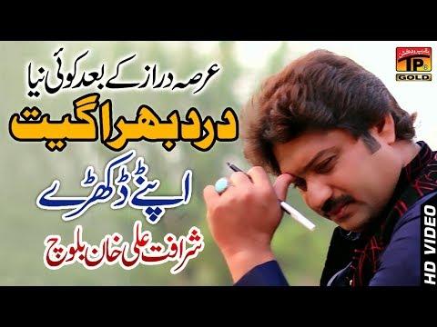 Kaghaz Te Apren Dukhre Likhan - Sharafat Ali Khan - Latest Song 2018 - Latest Punjabi And Saraiki