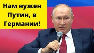 Немцы в восторге от речи Путина! (комментарии немцев)