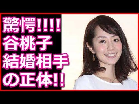 谷桃子の結婚相手の正体に驚愕!「私の理想の忠犬ハチ公」と言われる意外な人物だった!