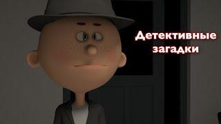 Детективные загадки в стиле Шерлока Холмса - найди преступника!