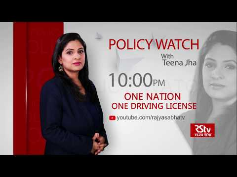 Teaser: Policy Watch - One Nation, One Driving license