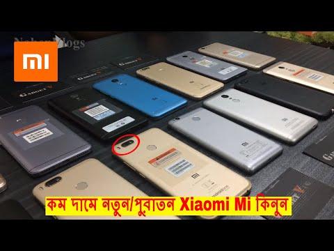 657c84556 Buy Used   New Xiaomi Mi Mobile Cheap Price In Dhaka 2018 📱 NabenVlogs
