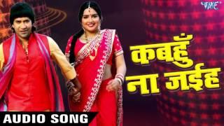 कबहुँ ना जाईह ऐ बेटी - Nirahua Hindustani 2 - Bhojpuri Superhit Hit Songs 2017