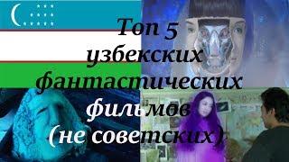 Топ 5 узбекских фантастических фильмов (не советских)
