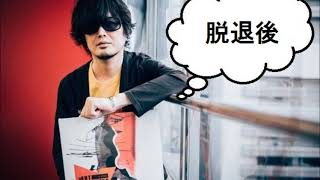 かつてのピロウズメンバーだった上田健司さんとの関係性について、山中...