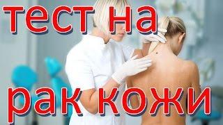 Простейший тест на рак кожи(Как самому выявить потенциальный риск меланомы. http://www.theguardian.com/society/2015/oct/19/more-than-11-moles-right-arm-skin-cancer-risk-study., 2015-11-05T01:01:06.000Z)