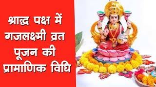 Mahalakshmi Vrat Poojan Vidhi - गजलक्ष्मी व्रत की प्रामाणिक पूजन विधि