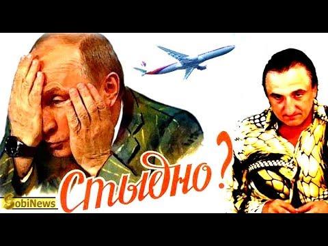 БОИНГ МН-17. Голландия доклад. Стрим - Михаил Тевосян, прямо эфир, трансляция  Boeing MH-17 SobiNews