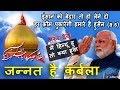 PM Modi Speech - मैं हिन्दू हु मगर हु हुसैनी   Karbala में Imam HUSAIN as की शहादत पर मोदी जी ग़मगीन