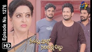 Seethamma Vakitlo Sirimalle Chettu | 3rd October 2019  | Full Episode No 1276 | ETV Telugu