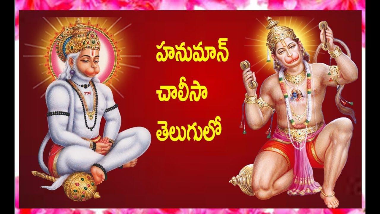 మంగళవారం  ఈ పాట వింటే మీ ఇంట్లో |hanuman chalisa telugu |Bhakti Songs |telugu devotional